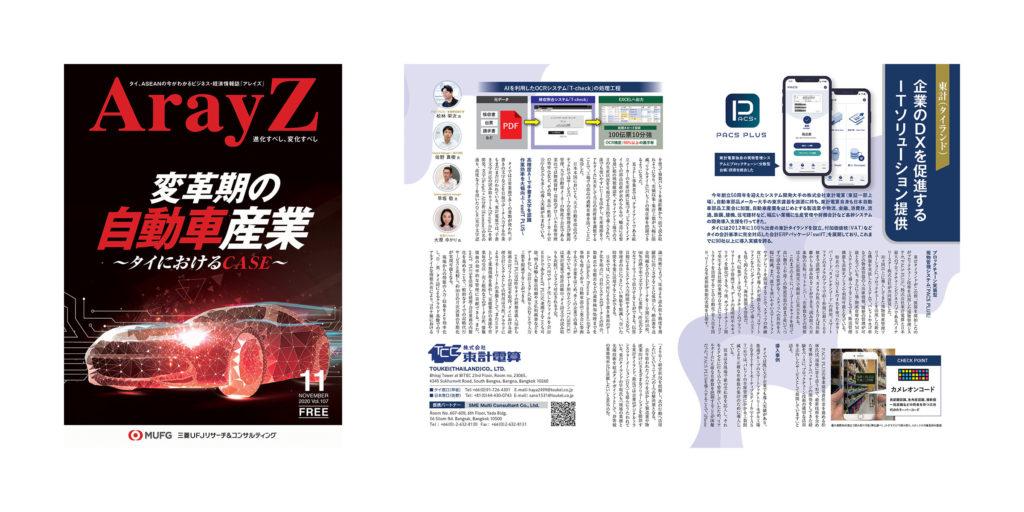 タイで最も読まれている日系情報誌「ArayZ」2020年11月号に取り上げられました