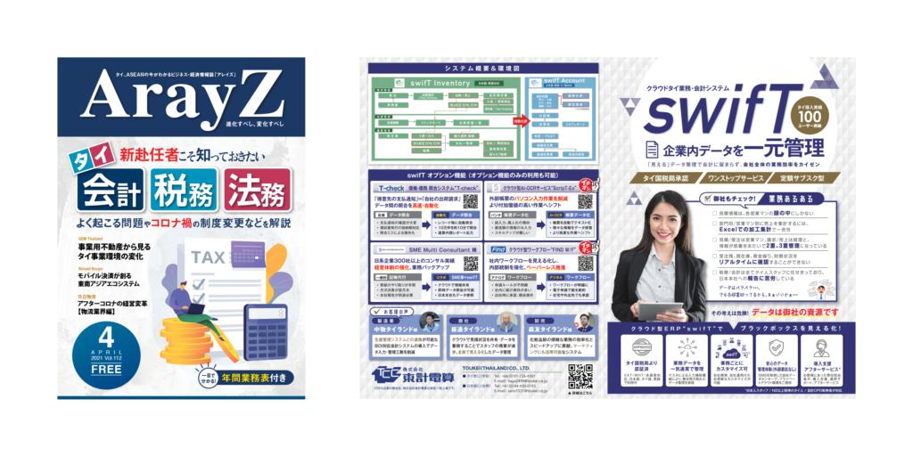 タイで最も読まれている日系情報誌「ArayZ」2021年4月号に取り上げられました